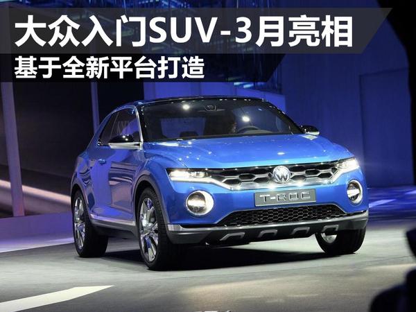 大众入门SUV-3月亮相 基于全新平台打造