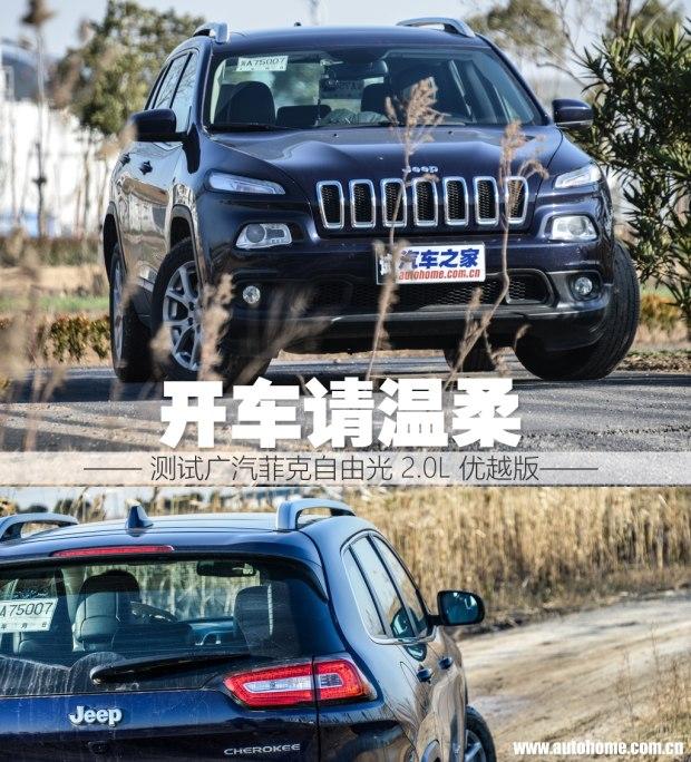 开车请温柔!测广汽菲克Jeep自由光2.0L