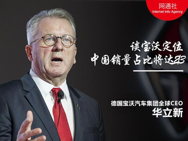 华立新谈-宝沃定位 中国销量占比将达2/3