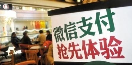 港媒:微信钱包登陆香港 抢占移动支付市场