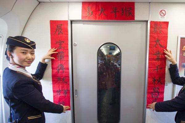 火车站迎高峰 列车贴春联福字迎春节