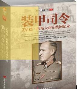 装甲司令:艾哈德·劳斯大将东线回忆录