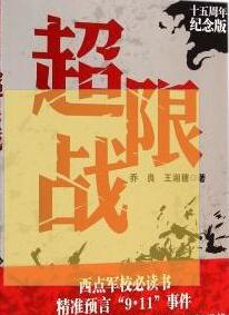 超限战(十五周年纪念版)