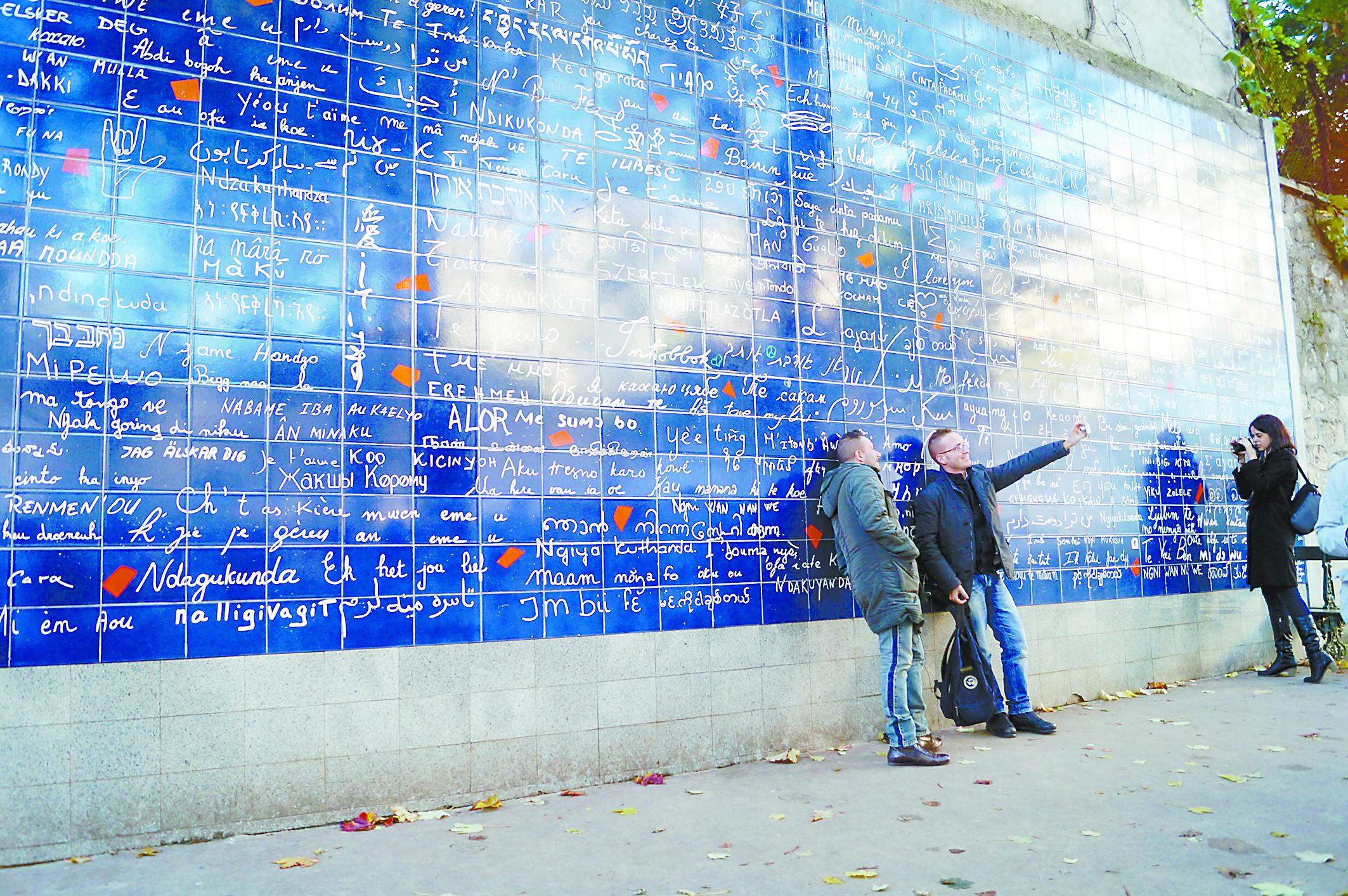 """巴黎爱墙,311种语言说""""我爱你"""""""