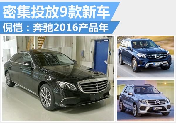 倪恺:奔驰2016产品年 密集投放9款新车