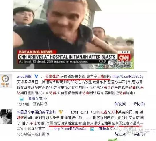 【1号】天津爆炸:做一个有担当的网络人