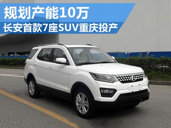 长安首款7座SUV重庆投产 规划产能10万-国内车讯高清图片