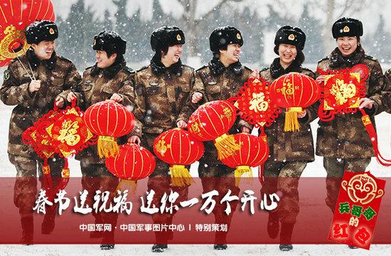 解放军春节送你一万个开心
