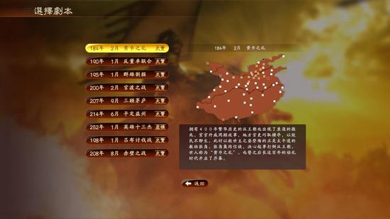 Steam显示三国志13中国购买量第一:贡献近650万元
