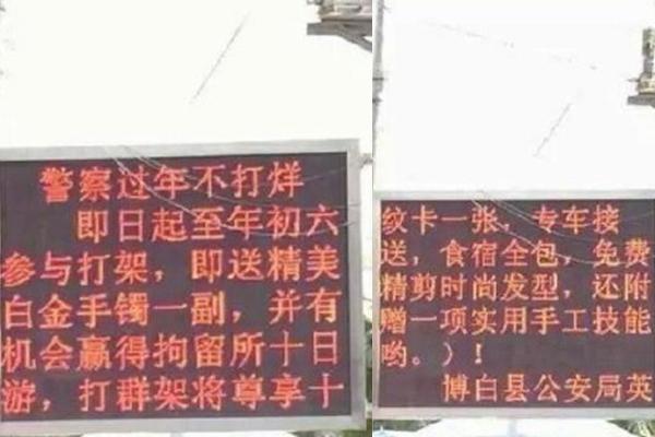 公安局警示牌上写:打架赢拘留所十日游 笑喷网友