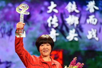屠呦呦、郎平等当选感动中国年度人物