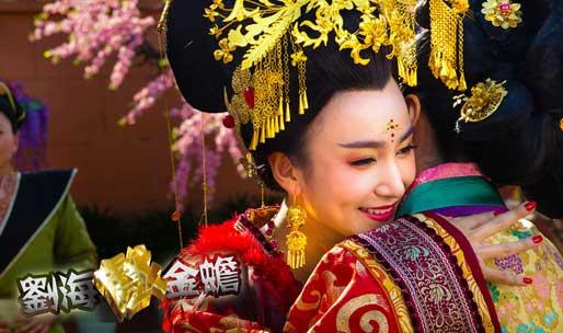 《刘海戏金蟾》情人节甜蜜放招 唐熙勇敢追爱图片