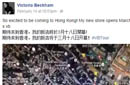 贝嫂香港开店用简体字 港网友:用简体字你就别来