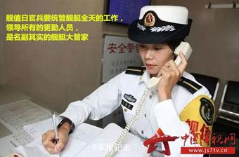舰艇兵特有袖章你认识几个?