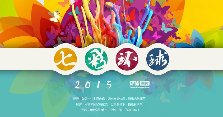 环球图片2015年度最佳:七彩环球