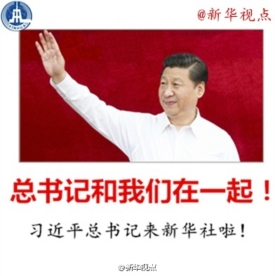 中共中央总书记习近平来到新华社调研