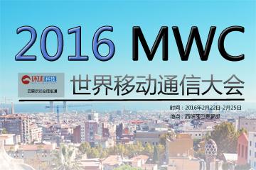 2016 MWC 世界移动通信大会