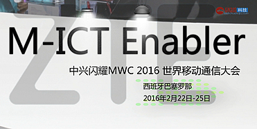 M-ICT Enabler 中兴闪耀MWC2016