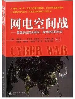 网电空间战