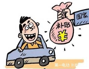 新能源汽车补贴政策逐步倾向消费者