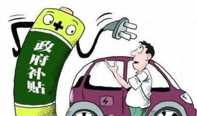 上海新能源车补贴政策正在报批
