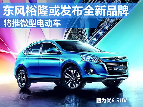 东风裕隆将推微型电动车 首款于2017年推出