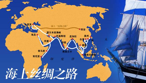 澳媒:海上丝绸之路刺激中国对外投资需求