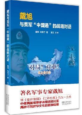 戴旭与美军中国通战略对话