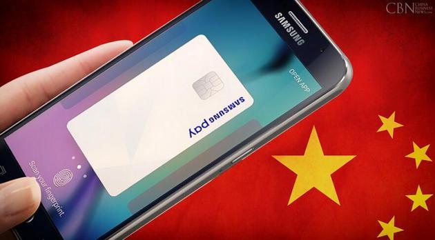 Samsung Pay于24日国内公测 这是手机支付序曲
