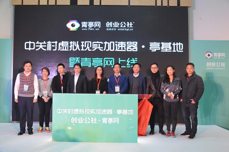 虚拟现实产业基地落户创业公社中关村国际创客中心