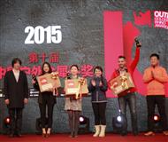 2015年度第十届中国户外金犀牛奖颁奖典礼落幕