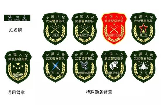 武警部队统一更换新式标志服饰