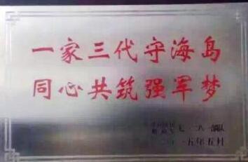 听老兵讲祖孙三代守海岛的故事(图)