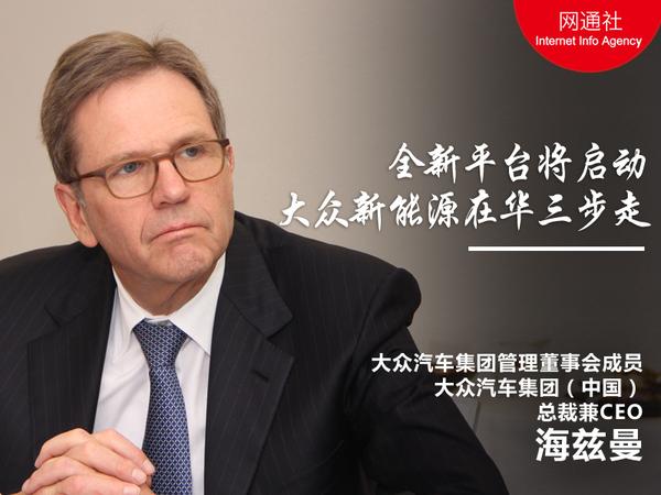 海兹曼:大众计划在华投产20款新能源车型