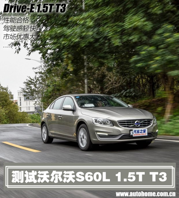 性能合格/驾驶轻快 测试沃尔沃S60L T3