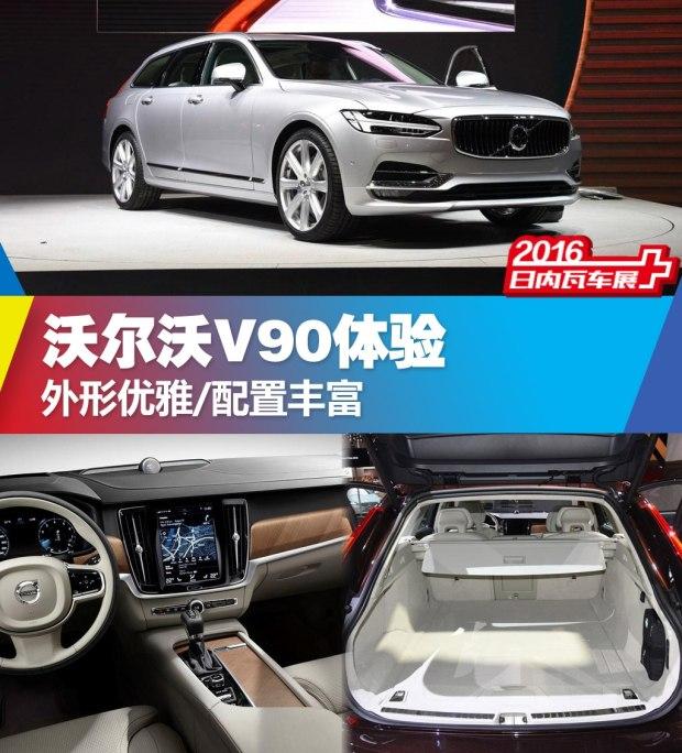 外形优雅/配置丰富 车展体验沃尔沃V90