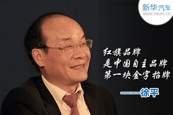 徐平:调整自主架构 红旗迎来全新发展机遇期
