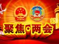台湾记者:两场发布会均未涉两岸关系 不寻常