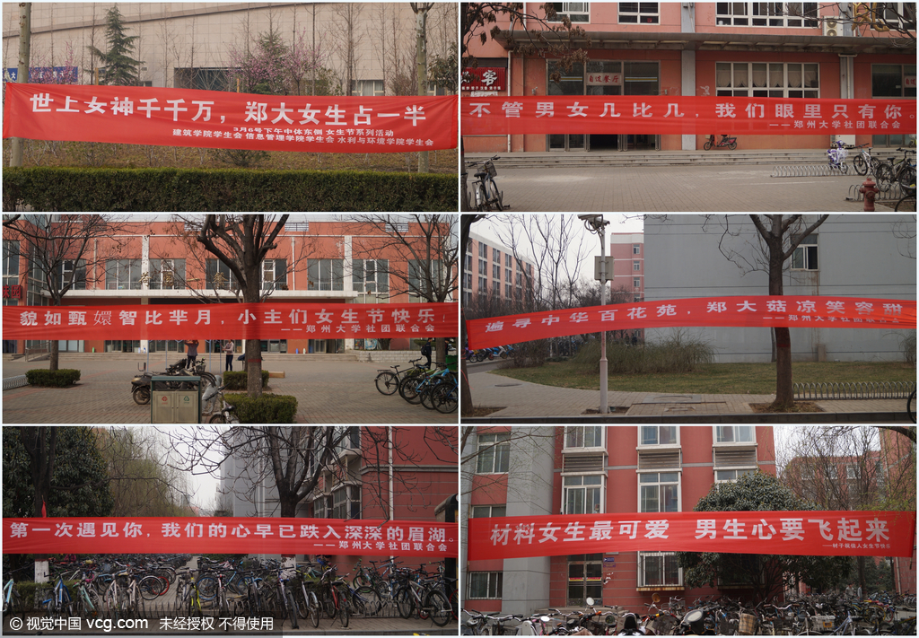 河南郑州,郑州大学校园内,男生们挂起写有创意语句的条幅.