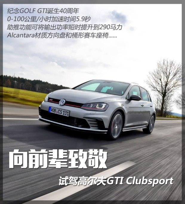 向前辈致敬 试驾高尔夫GTI Clubsport