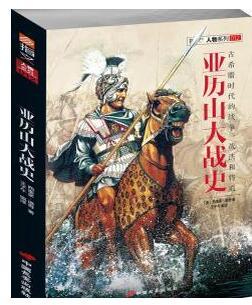 亚历山大战史