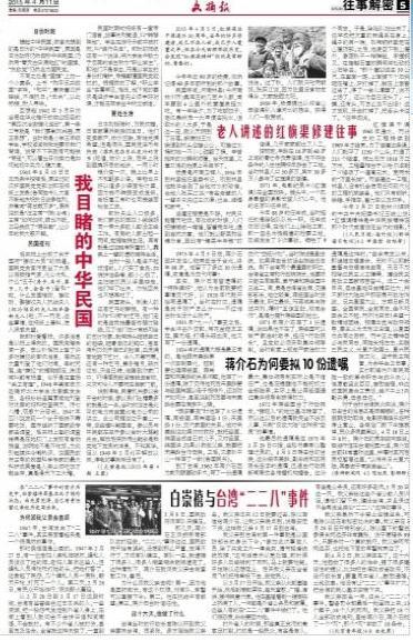 蒋介石为何要拟10份遗嘱 究竟是为交代何事?
