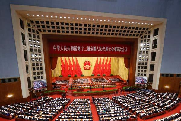 十二届全国人大四次会议举行第二次全体会议