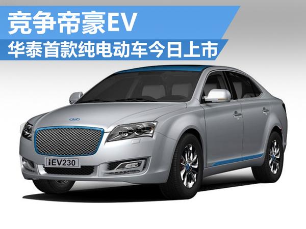 华泰首款纯电动车今日上市 竞争帝豪EV