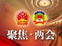 专访港立法会议员谭耀宗:十三五给香港很多机会