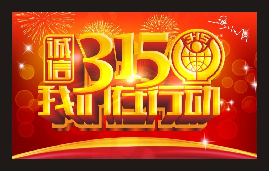 日媒:中国3·15将至让日企战战兢兢 担心被曝光