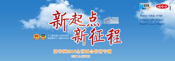 """唐英年委员:利用香港优势服务国家""""十三五""""规划"""