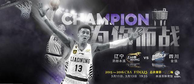 辽宁发布总决赛首战官方海报:为冠军而战!