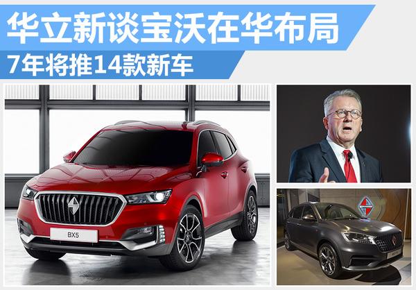 宝沃CEO谈在华产品布局 7年将推14款新车