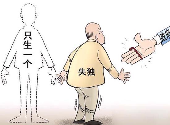 政协委员联名呼吁:建立失独家庭信息数据库